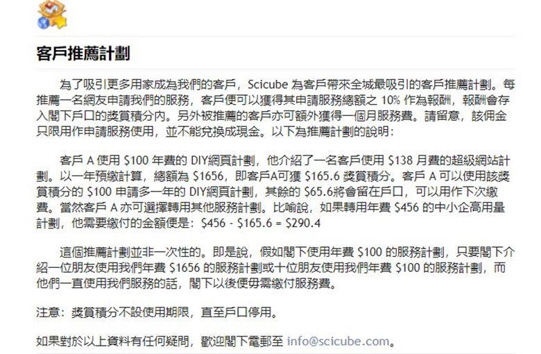 Scicube affiliate