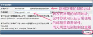 Scicube create new emails forward