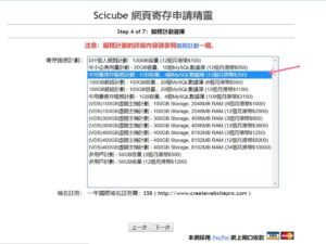 Scicube purchase hosting plan
