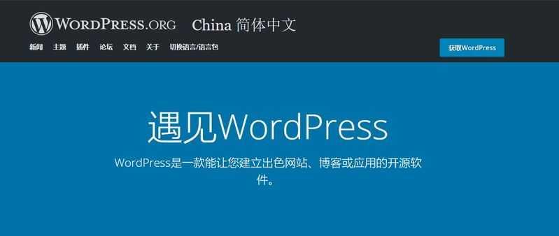 wordpress.org screenshot