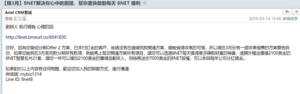 8net-email