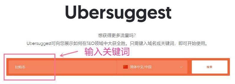 ubersuggest-keyword-search-screenshot