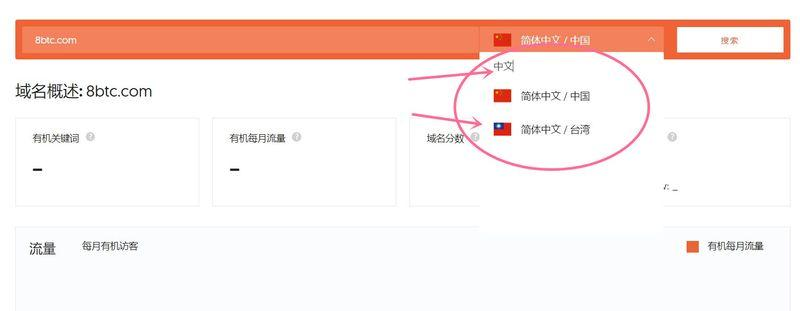 ubersuggest-search-by-chinese-language