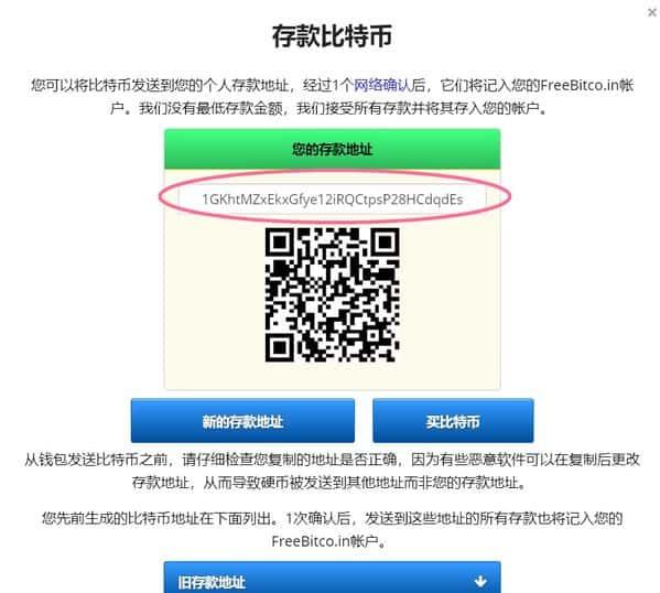 freebitcoin-deposit