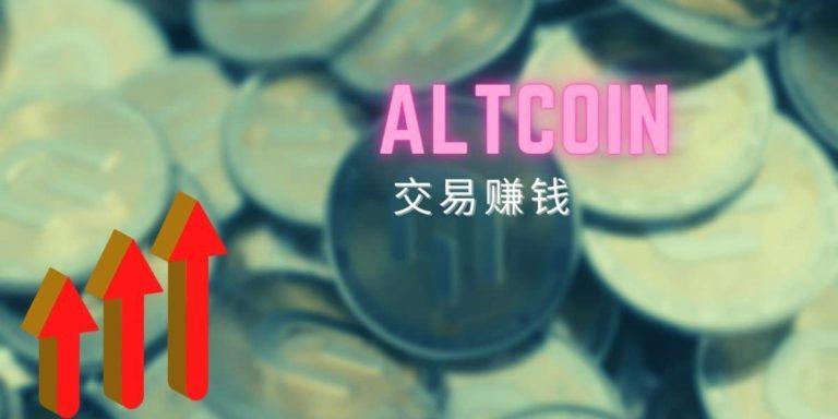 如何通过交易代币Altcoin赚钱?|加密货币致富
